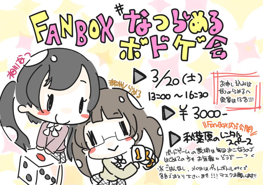 3/20(土)FANBOX限定なつらめるボドゲ会